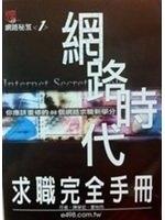 二手書博民逛書店 《網路時代求職完全手冊》 R2Y ISBN:957308600X│姜怡伶