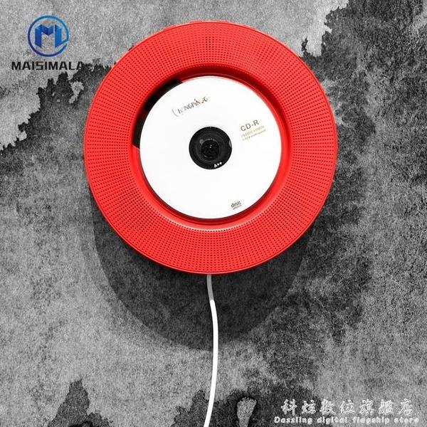 壁掛式CD播放機迷你DVD專輯光盤復古復讀器英語家用抖音便攜 科炫數位数位
