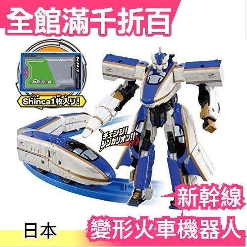 【DXS03 E7】日本 TAKARA TOMY PLARAIL 鐵道王國 新幹線 變形火車機器人【小福部屋】