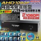 大毛生活館--【CHICHIAU】4路AHD 1080P混搭型數位高畫質遠端監控錄影主機-DVR