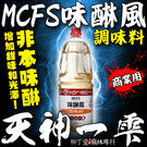 柳丁愛☆日本MCFS味醂風調味料1800ML商用裝【A626】蓋飯 丼飯 日本料理 螺螄粉 老壇酸菜