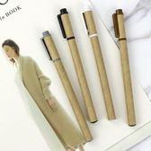 【03109】 復古懷舊紙管中性筆 0.5mm 牛皮紙色 文具 辦公室 開學