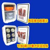 交換禮物 汽車用4L車載冰箱車家兩用宿舍寢室制冷迷你小冰箱小型家用冷暖箱WY