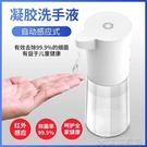 給皂機 新款給皂機自動感應皂液機大容量500ml 俏俏家居