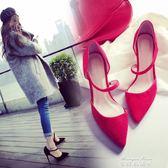 夏新款百搭紅色婚鞋尖頭女高跟鞋細跟女鞋絨面單鞋新娘鞋   麥琪精品屋