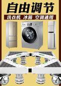 ☛【全館88折+免運費】洗衣機底座托架移動萬向輪置物支架通用滾筒墊高海爾專用架子腳架