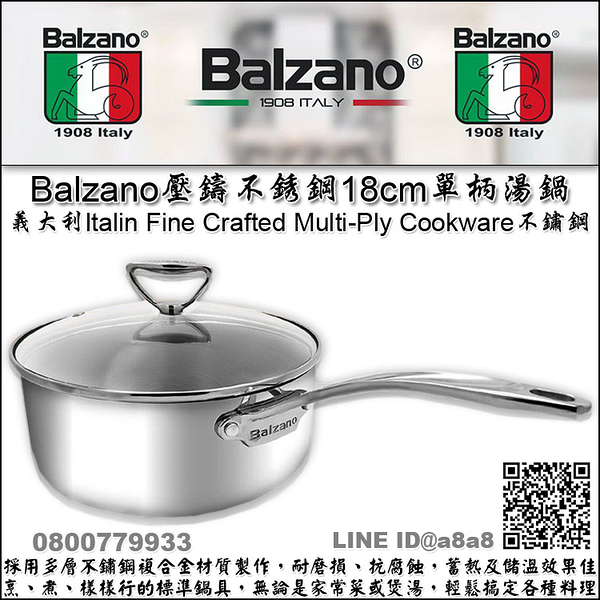 Balzano不銹鋼18cm單柄湯鍋【3期0利率】【本島免運】