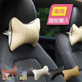 [7-11限今日299免運]車用頭枕 靠枕 護頸枕 座椅頭枕 汽車頭枕 丹尼皮 ✿mina百貨✿【G0071】
