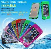 [24hr 火速出貨] 蘋果 iphone 6 6s plus 指紋按鍵 防水手機外殼 手機殼  運動 防水手機皮套