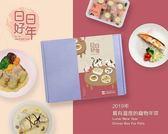 Pet's Talk~春節限定「日日好年」2019最有溫度的寵物年菜禮盒 免運