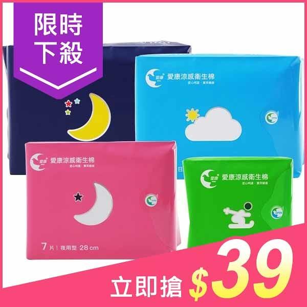 愛康 超透氣衛生棉(1包入) 多款可選【小三美日】$45