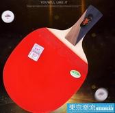 729乒乓球拍三四星初學者兵乓球單拍1只裝學生專業級橫拍直拍運動用品 EY6833『東京潮流』