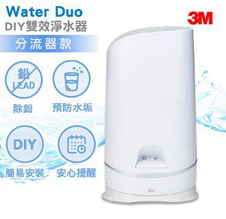 3M WaterDuo DIY濾淨軟水雙效型淨水器-分流器款 淨水器 免運