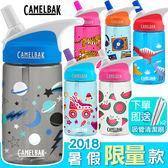 美國CamelBak 2018 FUN暑假兒童限量款水瓶 400ml