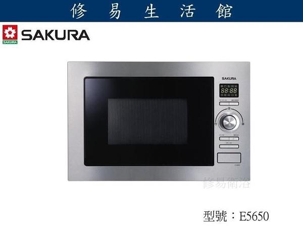 《修易生活館》 SAKURA櫻花E-5650 微波烤箱 595*410*388 不含安裝