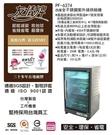 【中彰投電器】友情101公升(四層式)全不鏽鋼紫外線烘碗機,PF-6374【全館刷卡分期+免運費】