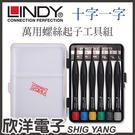 LINDY林帝 萬用螺絲起子工具組 十字/一字(43011) 台灣製造 品質保證