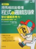 【書寶二手書T1/電腦_JGD】啊哈C!蹲馬桶就能看懂程式的邏輯訓練_啊哈磊