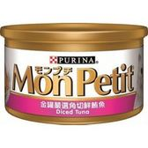 MonPetit 貓倍麗金罐系列角切鮮鮪魚-85gX24入