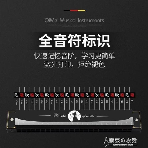 奇美口琴兒童初學者學生成人高級24孔復音c調專業入門口風琴樂器  【快速出貨】