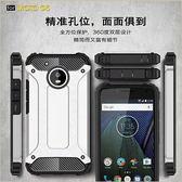 金鋼戰甲 摩托羅拉 MOTO G5 Plus 手機殼 防摔 抗震 透氣 碳纖紋 MOTO G5 手機套 軟邊硬殼 全包邊