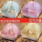 免安裝蒙古包蚊帳1.5m床1.8m雙人家用加密加厚1.2米單人學生宿舍