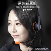 電話耳機客服頭戴式耳機手機耳麥話務員電話機電腦耳機固話座機 探索先鋒