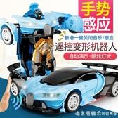 感應變形遙控車金剛機器人賽車模型充電動兒童玩具汽車抖音女男孩 NMS漾美眉韓衣