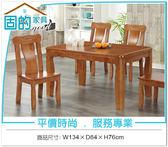 《固的家具GOOD》760-5-AM 953餐桌【雙北市含搬運組裝】