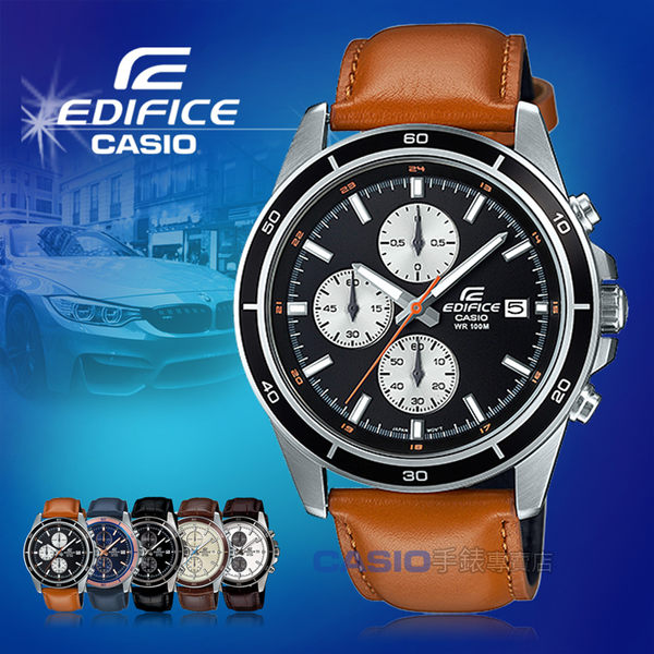 CASIO 卡西歐 手錶專賣店 EDIFICE EFR-526L-1B 男錶 真皮指針錶帶 防水
