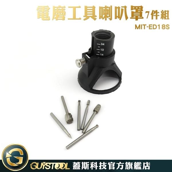 蓋斯科技 電磨喇叭罩 簡單好固定 電磨定位器 模型定位器 雕刻機固定器 MIT-ED18S 定位器淺深可調