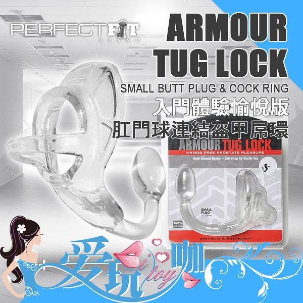 【透明白入門體驗愉悅版】美國玩美先生 Perfect Fit Brand 肛門球連結盔甲屌環 ARMOUR TUG LOCK SMALL 肛塞