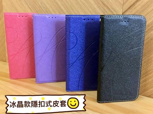 【冰晶隱扣~側翻皮套】ASUS ZenFone4 ZE554KL Z01KD 掀蓋皮套 書本套 手機套 保護殼 可站立