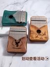 拇指琴 前谷拇指琴卡林巴琴17音卡靈巴琴初學者五指琴kalimba樂器手指琴