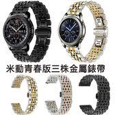 華米米動手錶 金屬錶帶 替換帶 三株 不銹鋼 實心 鋼帶 錶帶 20mm 蝴蝶扣 米動青春版 Amazfit 腕帶