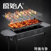 烤爐 原始人戶外木炭燒烤架3-5以上家用燒烤爐全套野外工具架子碳爐子  mks年終尾牙