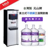 不銹鋼 直立三溫桶裝式飲水機【耐用型】桶裝水 20桶鹼性離子水  優惠商品組合價