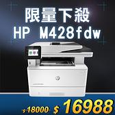 【限量下殺10台】HP LaserJet Pro MFP M428fdw 無線黑白雷射傳真事務機 /適用 HP CF276A/CF276X