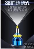 汽車LED燈 360度汽車LED大燈泡近光燈遠光燈12V改裝超亮強光H1H7H1190059012 快速出貨