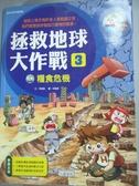 【書寶二手書T2/少年童書_QJK】拯救地球大作戰3-糧食危機_尹碩皓
