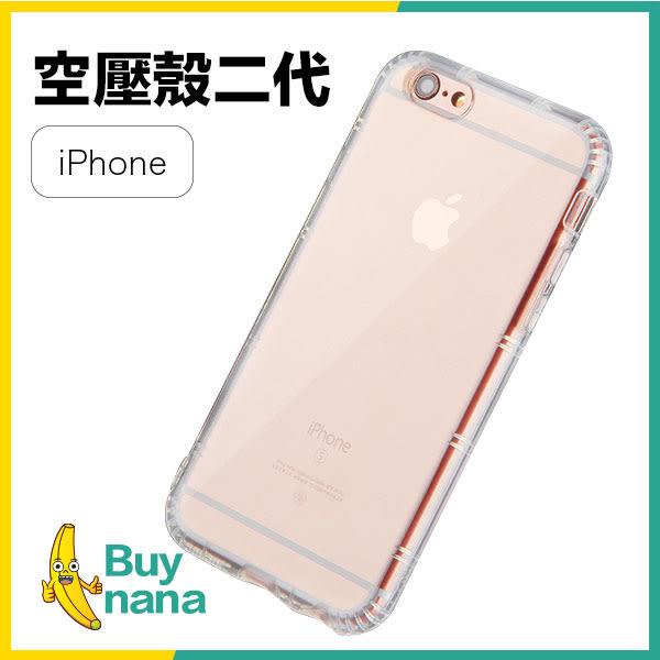 空壓殼二代 iPhone 6/6Plus 手機殼 保護套 防摔殼 氣墊殼 現貨