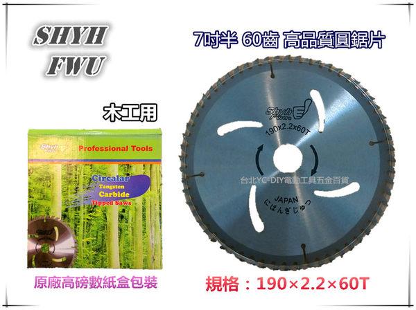 【台北益昌】超耐用 丸鋸片 190×2.2×60T 7吋半 圓鋸片 木工鋸 電動鋸 板模鋸