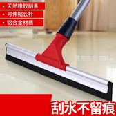 刮水器  地刮地面刮水器家用瓷磚衛生間浴室地板推水刮刀子硅膠刮玻璃工具·夏茉生活YTL