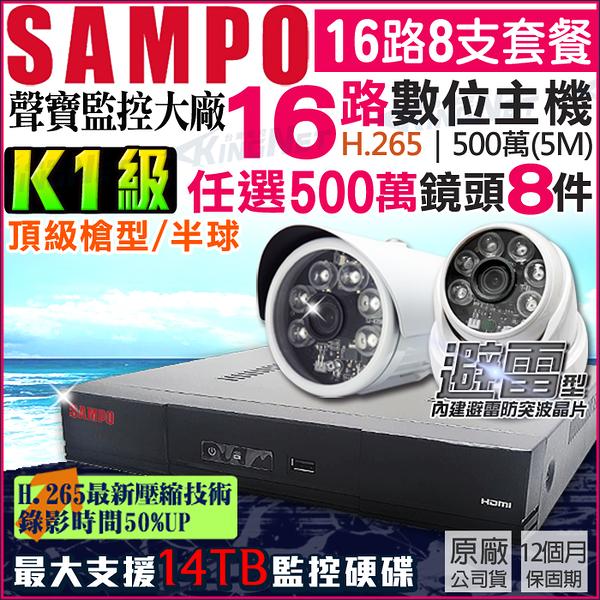 監視器攝影機 KINGNET 聲寶監控 SAMPO 16路8支 K1級 專案機 500萬 5MP H.265 台灣晶片 避雷 手機遠端