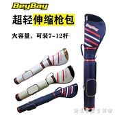 高爾夫伸縮槍包 超輕槍包 便攜槍包可航空托運高爾夫球包 創意家居