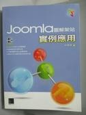 【書寶二手書T7/網路_QJM】Joomla圖解架站實例應用_林季嫻_無附光碟