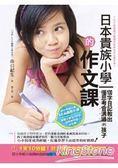 日本貴族小學的作文課 100字日記教出懂思考會溝通的孩子