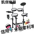 凱傑樂器 Roland TD-1KPX V-Drums 網狀擊面 電子鼓 公司貨 24期零利率