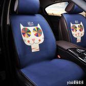 汽車坐墊夏季冰絲座墊單片涼墊2019新款可愛女四季通用小車座椅套 PA831『pink領袖衣社』