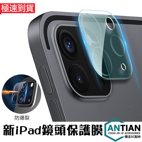 3D滿版鏡頭保護貼 2020 iPad 8 10.2 Air 4 Pro 11 12.9 10.9 Mini 5 7.9吋 攝像頭保護貼 玻璃貼 透明 鋼化玻璃膜